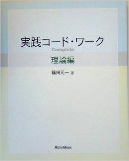 書籍:『実践コード・ワークComplete 理論編』