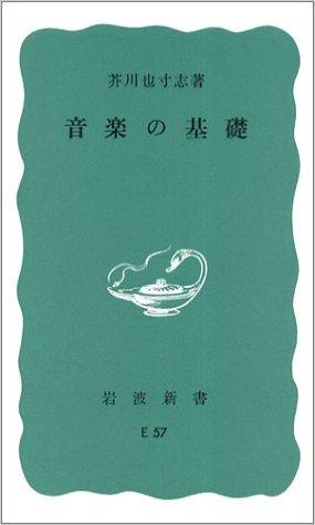 書籍:『音楽の基礎』