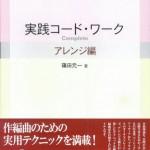 書籍:『実践コード・ワークComplete アレンジ編』