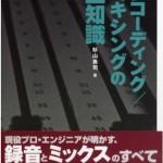書籍:『レコーディング/ミキシングの全知識』