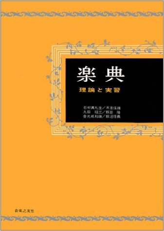 書籍:『楽典-理論と実習』