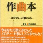 書籍:『作曲本~メロディーが歌になる~』