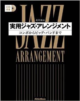書籍:『実用ジャズ・アレンジメント』