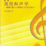 書籍:『実用和声学』