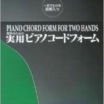 書籍:『両手のための実用ピアノコードフォーム』