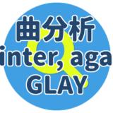ヒット曲分析|Winter, again(GLAY)
