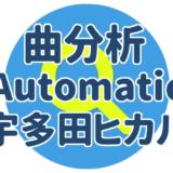 ヒット曲分析|Automatic(宇多田ヒカル)