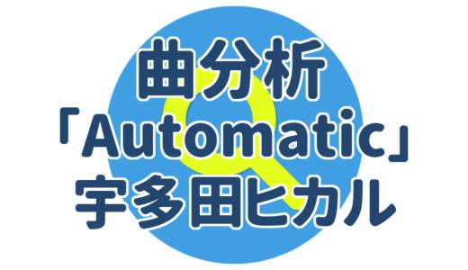 ヒット曲分析 | Automatic(宇多田ヒカル)