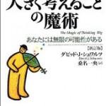 書籍:『大きく考えることの魔術』
