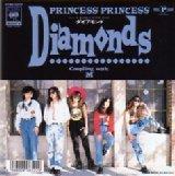 『Diamonds』(プリンセス・プリンセス)