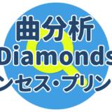 ヒット曲分析|Diamonds(プリンセス・プリンセス)