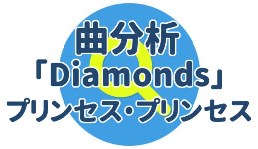 ヒット曲分析 | Diamonds(プリンセス・プリンセス)