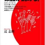 書籍:『誰でもぜったい楽譜が読める!』