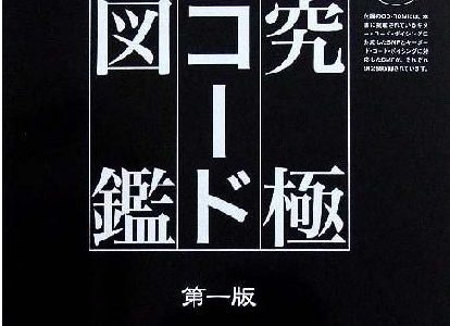 作曲用書籍 | 「究極コード図鑑」