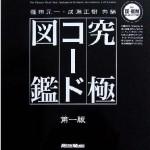 書籍:『究極コード図鑑』
