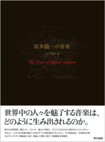 書籍:『坂本龍一の音楽』