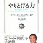 書籍:『やりとげる力』