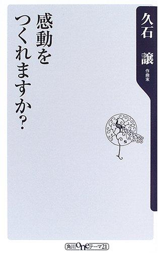 書籍:『感動をつくれますか? 』