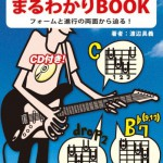 書籍:『ギター・コードまるわかりBOOK』