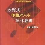 書籍:『水野式作曲メソッド解体新書』