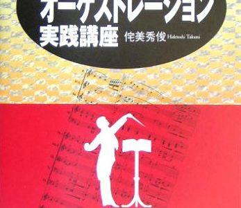 作曲用書籍 | 「DTMによるオーケストレーション実践講座」