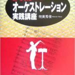 書籍:『DTMによるオーケストレーション実践講座』
