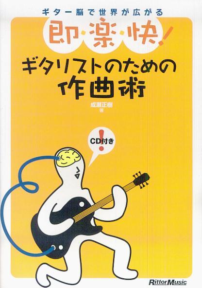書籍:『ギタリストのための作曲術』