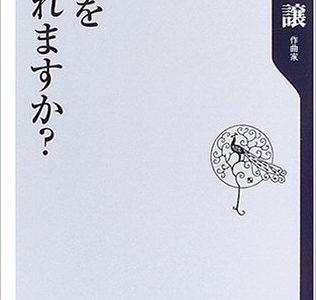 作曲用書籍 | 「感動をつくれますか? 」