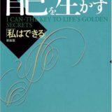 作曲用書籍 | 「自己を生かす」