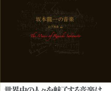 作曲用書籍 | 「坂本龍一の音楽」