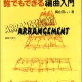 作曲用書籍 | 「誰でもできる編曲入門」