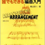 書籍:『誰でもできる編曲入門』