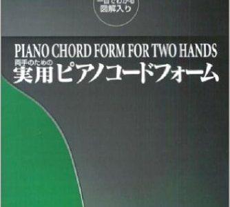 作曲用書籍 | 「両手のための実用ピアノコードフォーム」