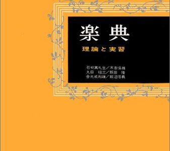 作曲用書籍 | 「楽典 理論と実習」