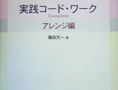 作曲用書籍 | 「実践コード・ワークComplete アレンジ編」