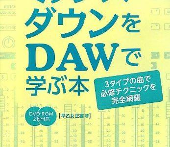 作曲用書籍 | 「ミックス・ダウンをDAWで学ぶ本」