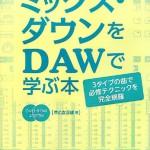 書籍:『ミックス・ダウンをDAWで学ぶ本』