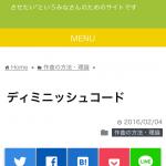 サイトデザインリニューアルのお知らせ