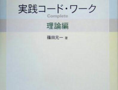 作曲用書籍 | 「実践コード・ワークComplete 理論編」