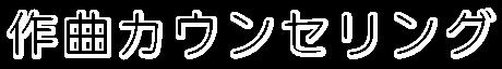 作曲カウンセリング:作曲初心者・中級者向け情報サイト