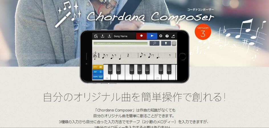 Chordana Composerに新ジャンル「演歌」と「EDM」追加