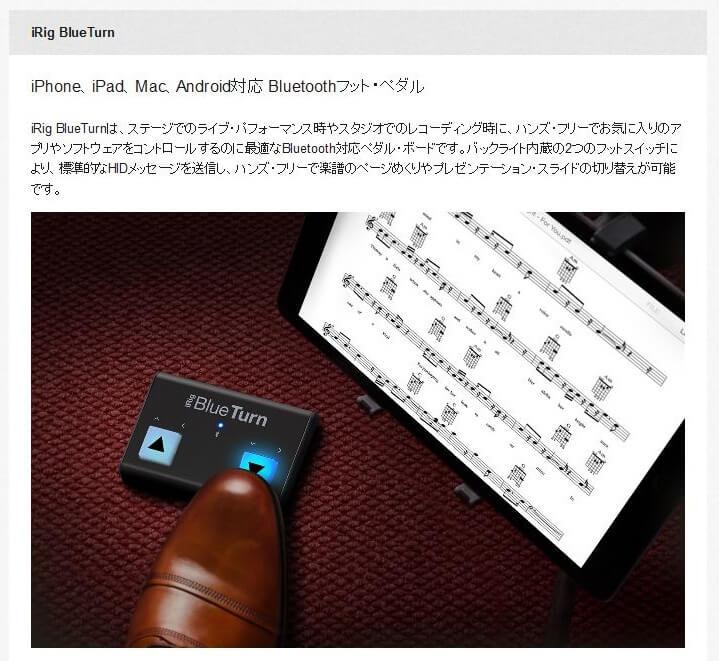 iRig BlueTurnは電子楽譜閲覧の現場を支える小さくて頼もしいやつ