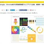 Googleが公開した音楽学習用Webアプリが良い