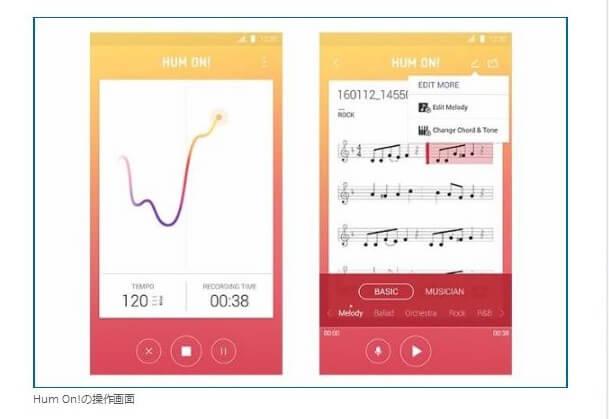 鼻歌作曲アプリ「Hum On!」をSamsungが発表していた