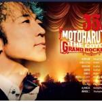 佐野元春35周年アニバーサリーライブで音楽に対する姿勢をまた学ぶ