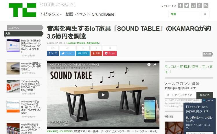音楽が流れるテーブルがあったらホームパーティーが盛り上がりそう