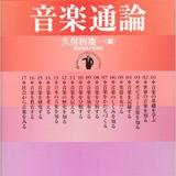 作曲用書籍 | 「キーワード150 音楽通論」
