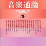 書籍:『キーワード150 音楽通論』
