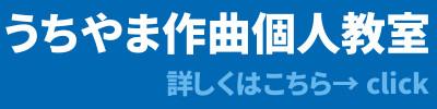 うちやま作曲個人教室(千葉)
