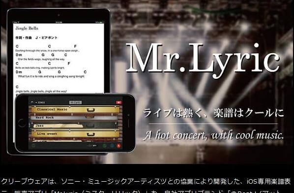 「Mr.Lyric」とiPadとフットペダルと、あと中身の楽譜をそろえて路上弾き語りやりたい